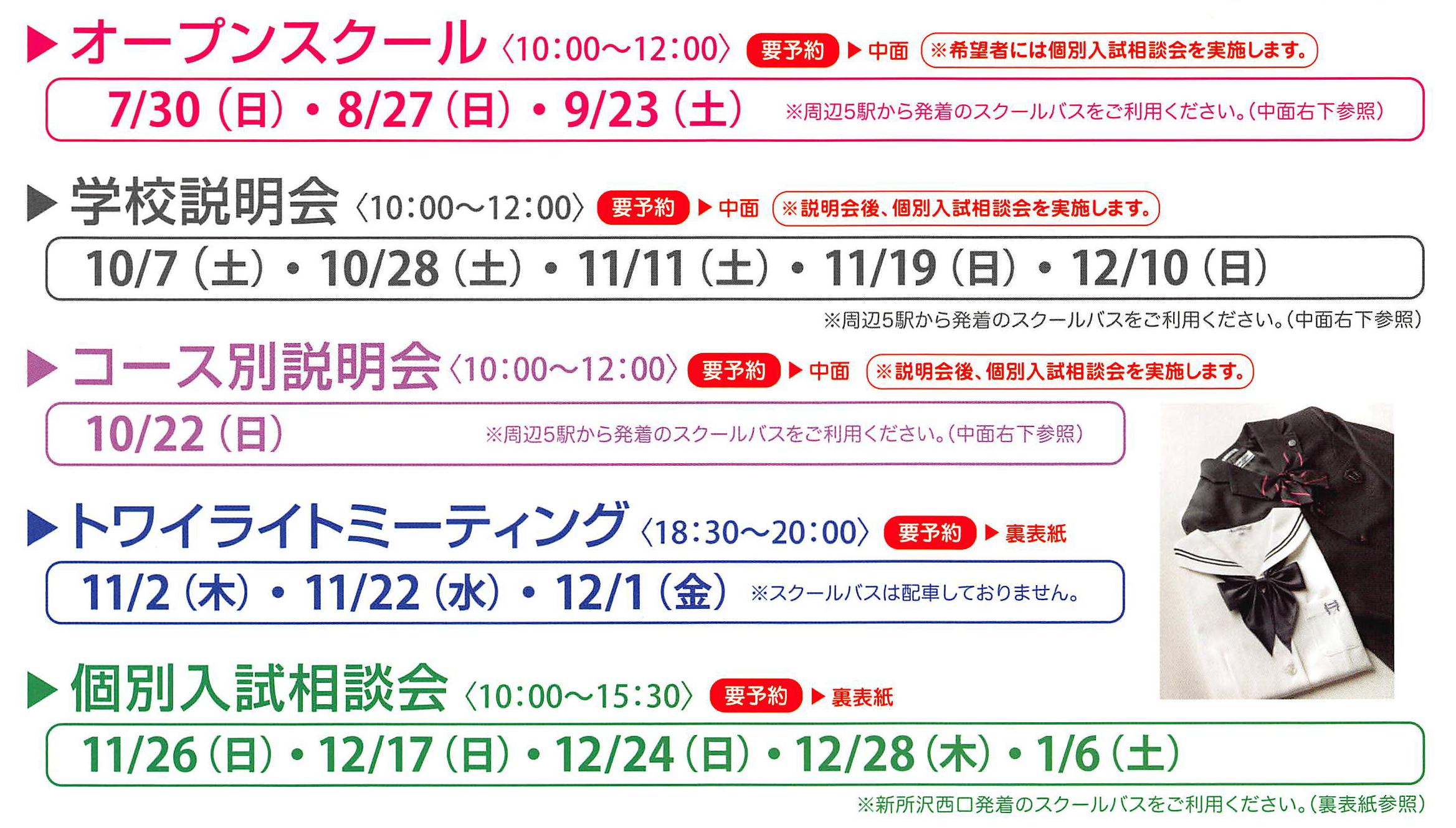 体験イベント&説明会日程