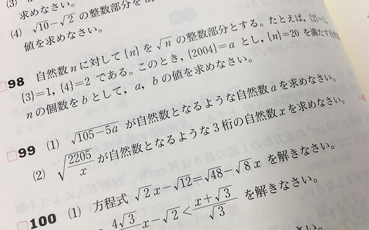 数学の問題例
