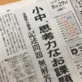 柳瀬中学生必読!全国学力調査の結果から見えたこと。
