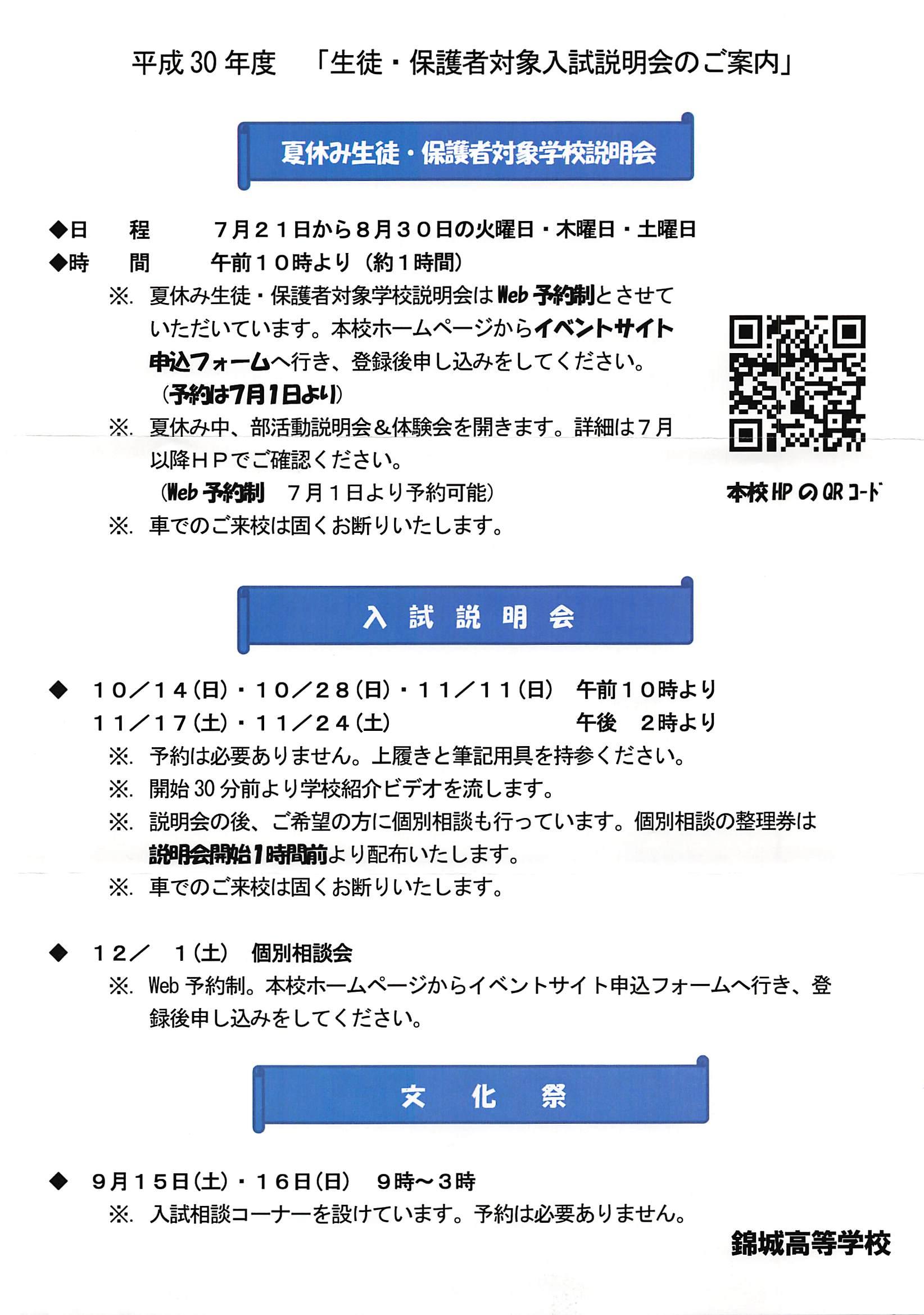 平成30年度 錦城高等学校 生徒・保護者対象入試説明会のご案内